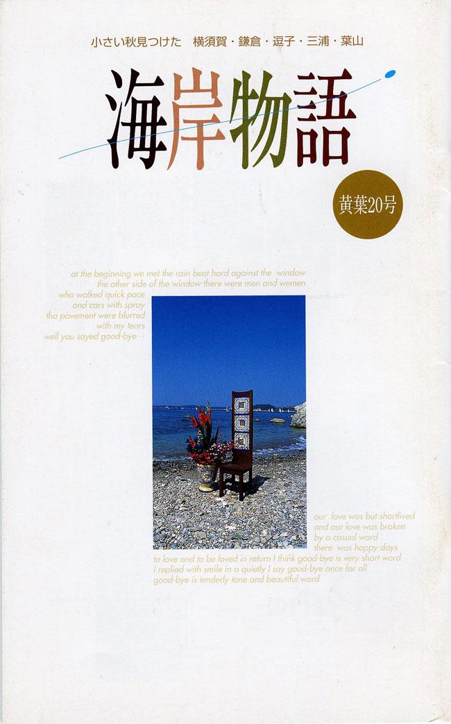 kaiganmonogatari1