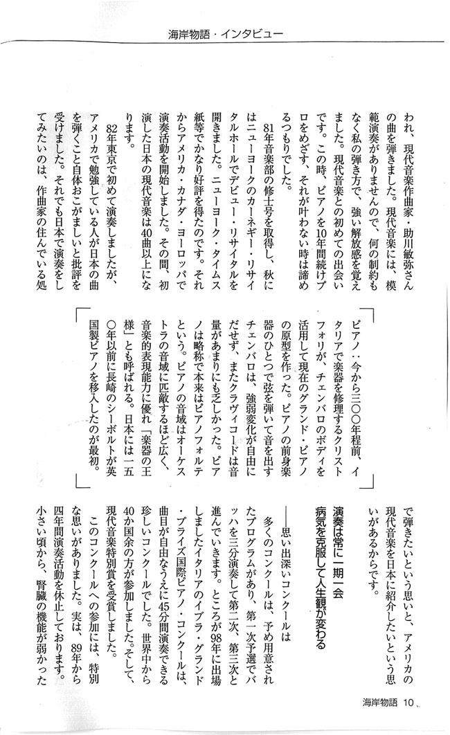 kaiganmonogatari4
